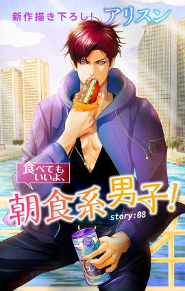 「食べてもいいよ、朝食系男子!」表紙「食べてもいいよ、朝食系男子! story08」表紙
